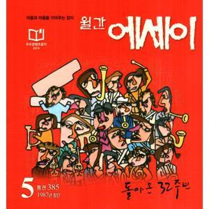 韓国語 雑誌  文芸誌『月刊 エッセイ 2019年5月号』|niyantarose