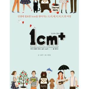 韓国語のエッセイ 1cm+ 一センチプラス- 人生に必要な 1cmを探しに行くクリエイティブな旅程(+1cm(プラスイッセンチ))韓国版/ハングル|niyantarose