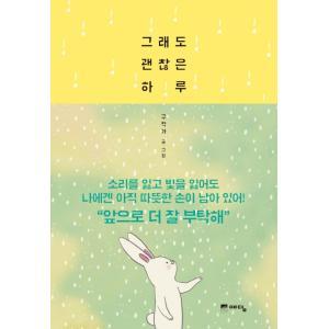 韓国語 エッセイ『それでもなかなかいい一日(それでも、素敵な一日)』著:ク作家/コ・アソン、ハ・ソクジン ドラマ 『自己発光オフィス』関連本|niyantarose