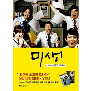 韓国語の書籍 ミセン(未生)フォトエッセイ(韓国ドラマ写真集エッセイ: ZE:A イム・シワン、カン・ハヌル、カン・ソラ、ビョン・ヨハン)|niyantarose