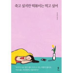 ※この本は韓国語で書かれています。  .。・★本の内容★+°*.。  エッセイ  自分が今つらいとも...