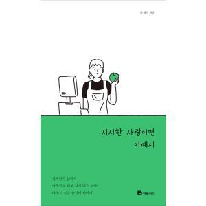 韓国語 エッセイ 『つまんない人だったらなんなのよ』 著:ユ・ジョンア