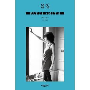 韓国語 エッセイ 『没入』 著:パティ・スミス(Patricia Lee Smith) Devotion 韓国版 ハングル|niyantarose