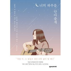 ※この本は韓国語で書かれています。  .。・★本の内容★+°*.。  詩集  抱きしめてあげたい、あ...