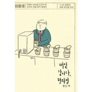 ※この本は韓国語で書かれています。  .。・★本の内容★+°*.。  エッセイ  6年目のコンビニ店...