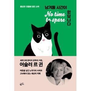 韓国語 エッセイ『残された時間がないんです - 重要なことについて思索』著:アーシュラ・K・ル=グウィン ゲド戦 有名小説家 SF作家|niyantarose