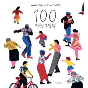 韓国語 イラストエッセイ 『100とおりの人生の絵本』著:ヘイケ・ファーラー|niyantarose