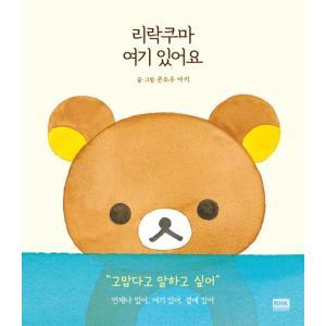 韓国語 エッセイ 『リラックマ ここにいます』 著:コンドウアキ (韓国語版/ハングル) niyantarose