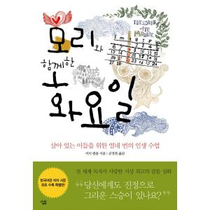 韓国語 本 『モリー先生との火曜日』著:ミッチ・アルボム|niyantarose