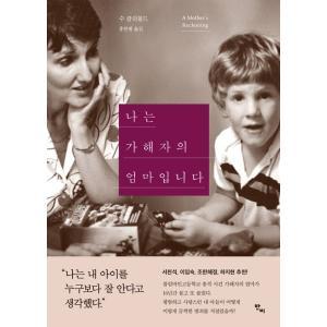 韓国語 エッセイ 『私は加害者の母です』 著:スー・クレボルド|niyantarose