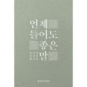 韓国語のエッセイ いつ聞いてもよいことば〜イ・ソグォンのはなし。散文集
