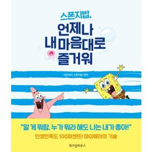 韓国語 エッセイ 『スポンジ・ボブ、いつも気ままに楽しい』 原作:四角いズボン スポンジ・ボブ|niyantarose