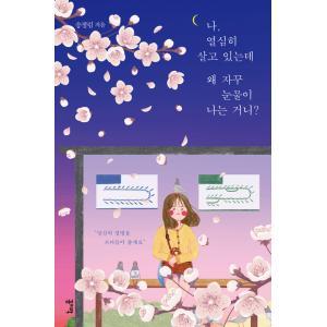 ※この本は韓国語で書かれています。  .。・★本の内容★+°*.。  エッセイ  他の人には何度も...