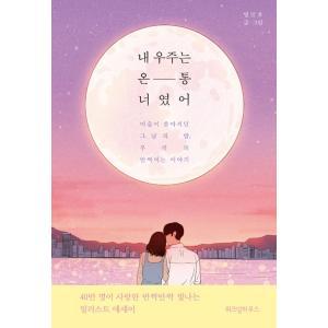 韓国語 エッセイ 『ぼくの宇宙はぜ〜んぶきみだった』 - 気持ちがあふれ出したあの日の夜、私たちの輝...