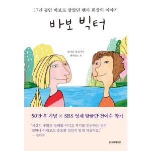 韓国語 エッセイ 『馬鹿なビクター (スペシャルエディション) - 17年間、馬鹿な人として生きていた MENSA会長の物語|niyantarose