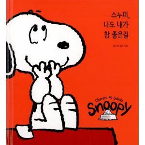 韓国語 イラストエッセイ 『スヌーピー、わたしもきみが大好き』 著:チャールズ・M・シュルツ|niyantarose