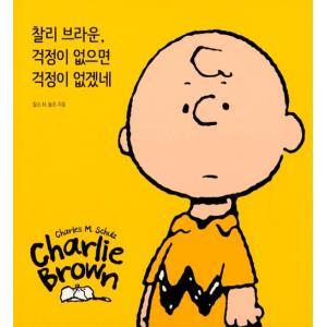 韓国語 イラストエッセイ 『チャーリーブラウン、心配がないのなら心配ないだろうね』 著:チャールズ・...
