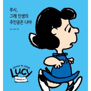 韓国語 エッセイ 『ルーシー、そう、人生の主人公は私よ』 著:チャールズ・M・シュルツ  (韓国語版/ハングル)|niyantarose