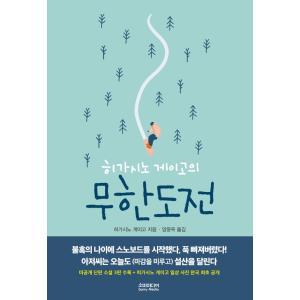 韓国語 エッセイ 小説 『東野圭吾の無限挑戦』 著:東野圭吾 (韓国語版/ハングル) niyantarose