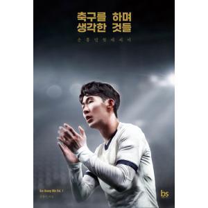 韓国語 サッカー エッセイ 『サッカーをしながら考えたことたち - ソン・フンミン初エッセイ』 著:...