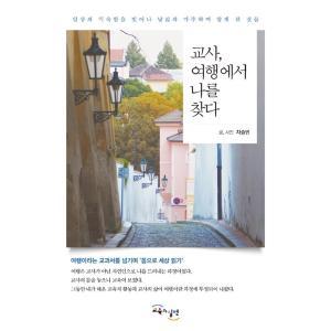 ※この本は韓国語で書かれています。  .。・★本の内容★+°*.。  エッセイ  20年以上の経験...