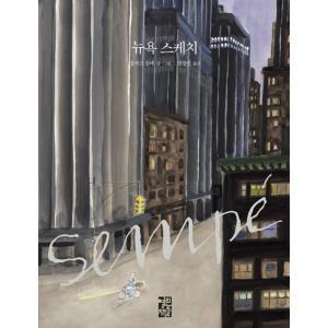 韓国語 エッセイ 『ニューヨーク スケッチ』 著:ジャン=ジャック・サンペ (韓国語版/ハングル)|niyantarose