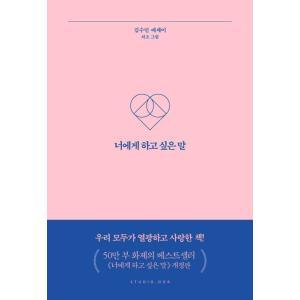 韓国語のエッセイ 『きみにいいたいこと』著:キム・スミン/絵:チョン・マリン(表紙デザインは変更され...