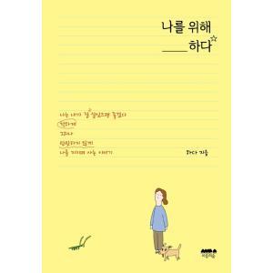 ※この本は韓国語で書かれています。  .。・★本の内容★+°*.。  エッセイ  私たちは自分が思...