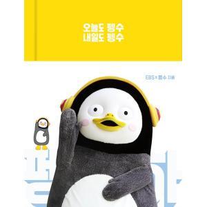 韓国語 エッセイ 『今日もペンス、明日もペンス』 著:EBS、ペンス