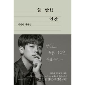 ※この本は韓国語で書かれています。  .。・★本の内容★+°*.。  エッセイ  優パク・ジョンミン...
