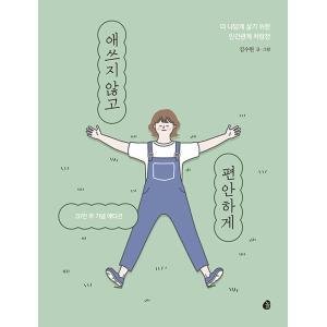 韓国語 エッセイ 『頑張らずに気楽に』 著:キム・スヒョン