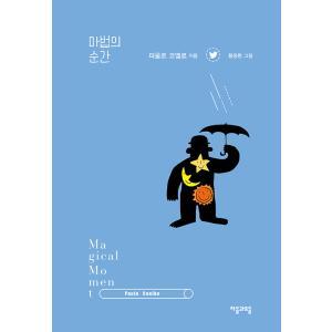 韓国語のエッセイ本 『魔法の瞬間』 著:パウロ・コエーリョ(ブラジル)韓国版/ハングル (ドラマ「魔女の恋愛」関連本)|niyantarose
