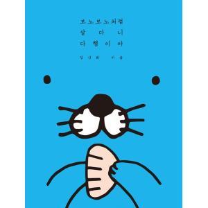 韓国のエッセイ  『ぼのぼのみたいに暮らしてるって、いいですね』著:キム・シンへ★表紙デザインが変わ...