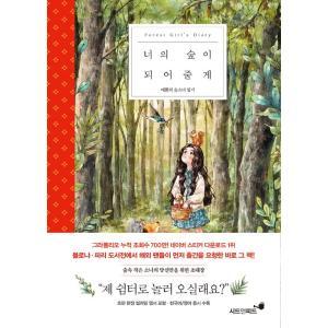 韓国語の絵エッセイ 『きみの森になってあげる - エポルの森少女日記』 Forest Girl's Diary niyantarose