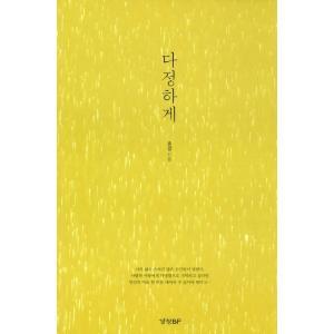 韓国語のエッセイ  『多情に(やさしく)』 著:フングル niyantarose