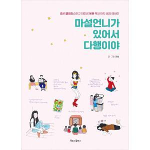 韓国語の絵エッセイ マソル姉さんがいてよかった 著マソル チェ