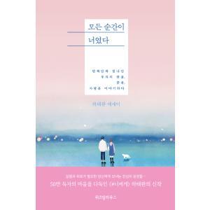 韓国語 エッセイ 『すべての瞬間が君だった』 著:ハ・テワン(韓国ドラマ『キム秘書がなぜそうか?』関連図書:パク・ソジュン、パク・ミニョン)SHINee オニュ