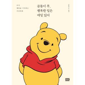 韓国語のエッセイ 『くまのプーさん、幸せなことは毎日ある』 まだ幸福を待っている私たちへ★季節により...