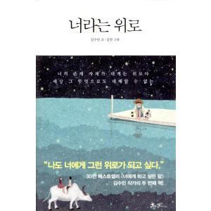 ※この本は韓国語で書かれています。  .。・★本の内容★+°*.。  イラストエッセイ  きみという...