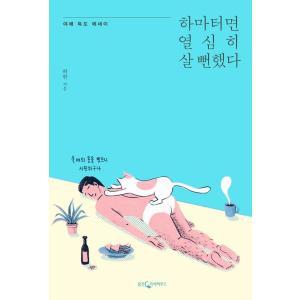 韓国 エッセイ 本『危うく一生懸命生きるところだった』 著:ハ・ワン (東方神起 ユノ さんも持っていらっしゃる本)※表紙デザインは変わることがあります