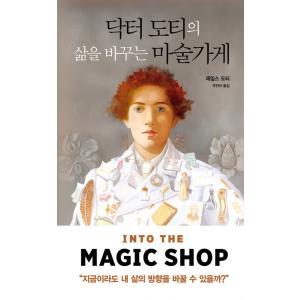 ※この本は韓国語で書かれています。  .。・★本の内容★+°*.。  エッセイ  宗教家、脳科学者、...