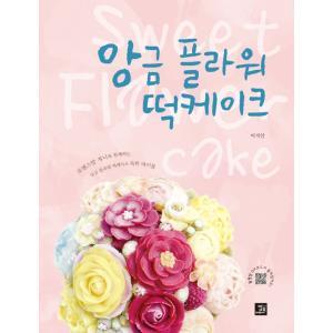 韓国語の書籍 『あん フラワー もちケーキ』 著:イ・ジアン(ハングル/料理・製菓本)