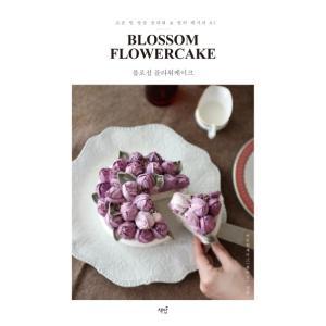 韓国語の書籍 『ブラッサム フラワーケーキ FLOWER CAKE』  - きれいな色の あん フラワー & カラーレシピ 81 (ハングル/料理・製菓本)