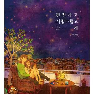 韓国語の絵エッセイ 『やすらかで、愛しくて、だから』著:フォオン(ポオン) / イ・ジョンソク&ハン・ヒョジュ出演のドラマ「W−二つの世界」の本|niyantarose