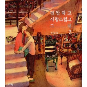 韓国語の絵エッセイ 『やすらかで、愛しくて、だから 2』著:フォオン(ポオン)/イ・ジョンソク&ハン・ヒョジュ出演ドラマ「W−二つの世界」の本|niyantarose