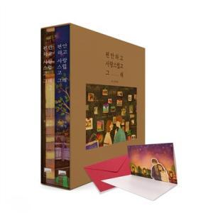 韓国語の絵エッセイ 『やすらかで、愛しくて、だから ボックスセット』著:フォオン(ポオン)/イ・ジョンソク&ハン・ヒョジュ出演ドラマ「W−二つの世界」の本 niyantarose