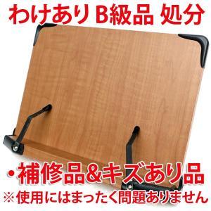 (わけあり処分品)見やすい角度に14段階調節 木製ブックスタンド  コンパクトサイズ(30×21cm)折りたたみ式 書見台 タブレット台 (メーカー直輸入品)|niyantarose