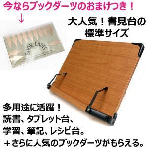 見やすい角度に14段階調節 木製ブックスタンド 標準サイズ(35×24cm) 折りたたみ式 書見台 タブレット台 (メーカー直輸入品)<ブックダーツおまけ付き>|niyantarose