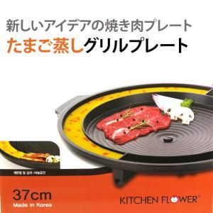焼肉プレートの革命児 「たまご蒸しグリルプレート(ケランチムクイパン)」大きい37cm (輸入品:日本語の説明紙つき) チーズサムギョプサルにも|niyantarose