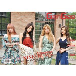 韓国女性雑誌 GANGEE(ガンジ)2017年 7月号 (NINE MUSES表紙/キム・スヒョン&ソルリ、ファン・ジョンミン&ソ・ジソプ記事)|niyantarose